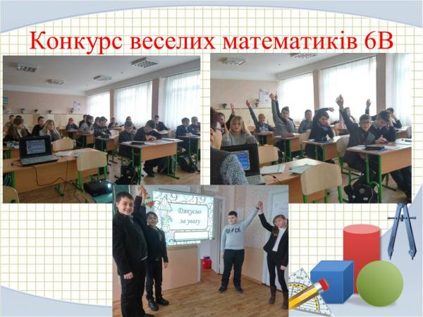 /Files/images/matematiki/Слайд12.JPG