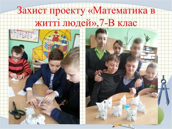/Files/images/matematiki/Слайд14.JPG